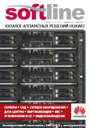 Каталог аппаратных решений Huawei