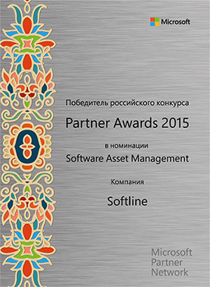 Softline Awards 2015