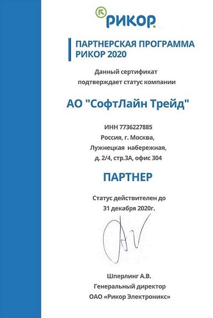 Сертификат партнера Рикор-СофтЛайн Трейд