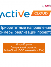 Презентация ActiveCloud