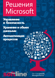 Microsoft Solutions Catalogue